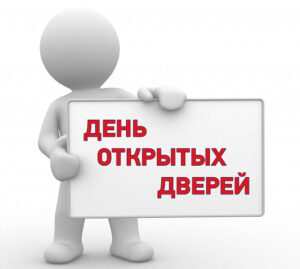 den_otkrytykh_dverey